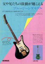 vintage guitars vintage japanese catalogs yamaha. Black Bedroom Furniture Sets. Home Design Ideas